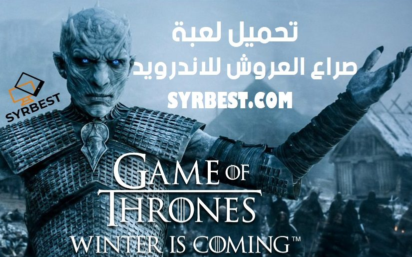 تحميل لعبة Game of Thrones Winter is Coming موبايل