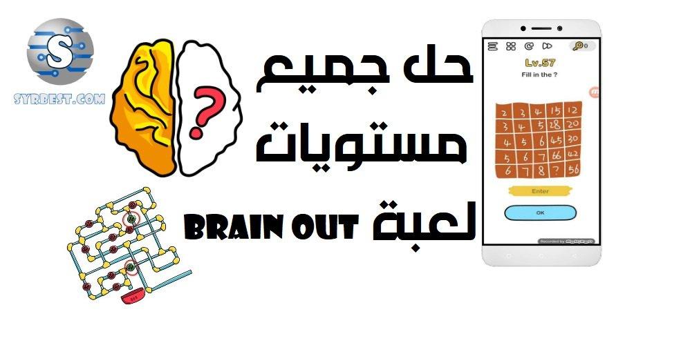 حل لعبة brain out